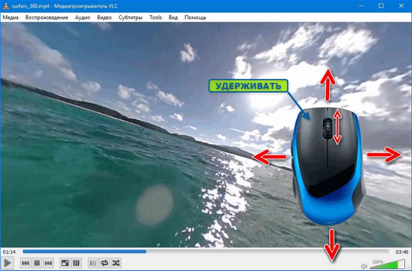 360 градусный просмотр видео VLC Media Player