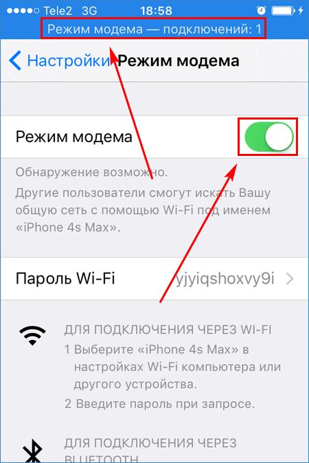 Активация раздачи интернета по Wi-Fi на iPhone