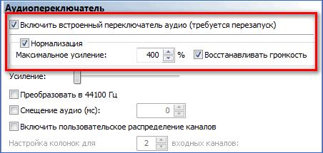 Автоматический переключатель дорожек Media Player Classic