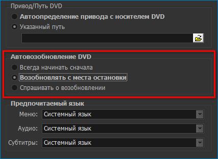 Автовозобновление ДВД KMPlayer