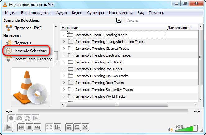 Библиотека музыки VLC Media Player