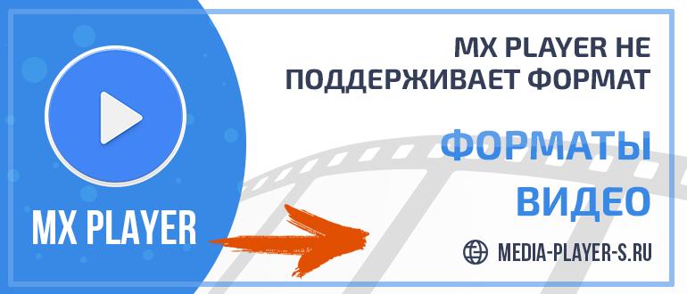 Что делать, если MX Player не поддерживает формат видео
