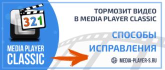Что делать, если в Media Player Classic тормозит видео