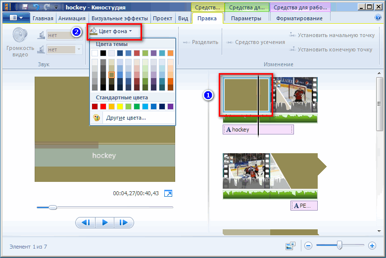 Цвет фона в Movie Maker
