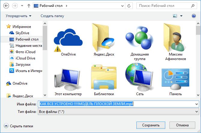 Диалог сохранения видеофайла в Media Player Classic