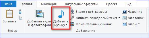 Добавить аудиозапись к видео в windows live