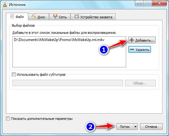 Добавить файл трансляции VLC Media Player
