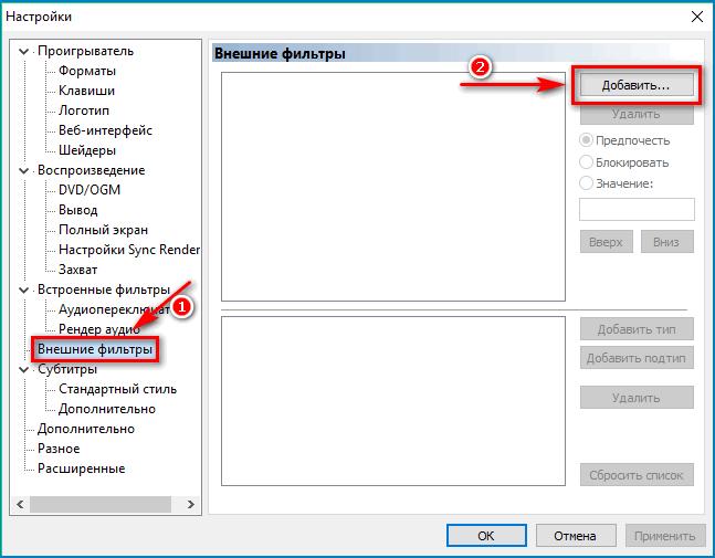 Добавить внешний фильтр в Media Player Classic