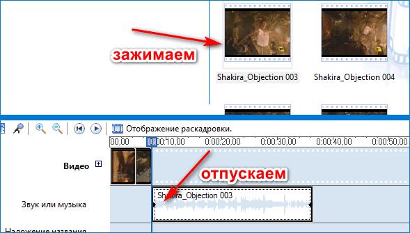 Добавление видео из сборника в звуковой ряд в Windows Movie Maker