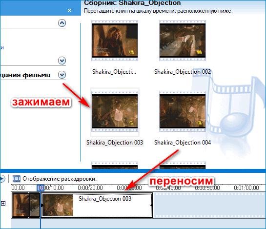 Добавление видеоряда для редактирования в Windows Movie Maker