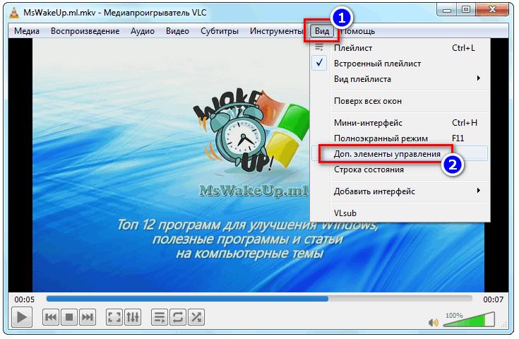 Доп элементы управления VLC Media Player