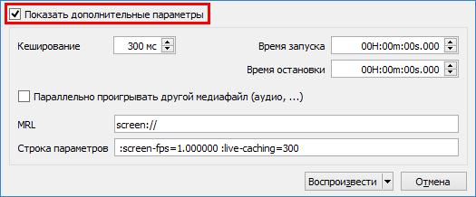 Дополнительные параметры потокового вещания в VLC