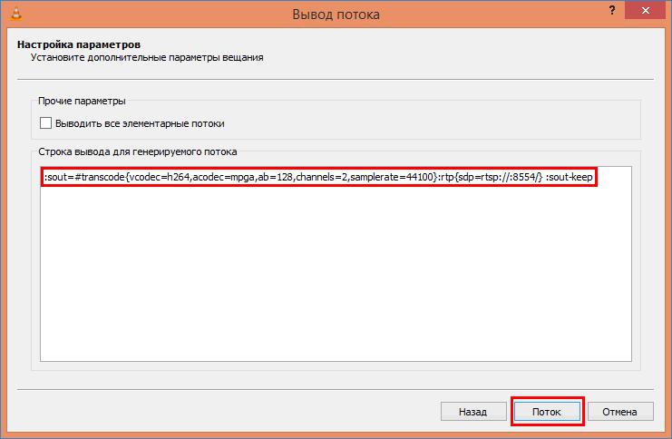 Дополнительные параметры RTSP-вещания VLC Media Player