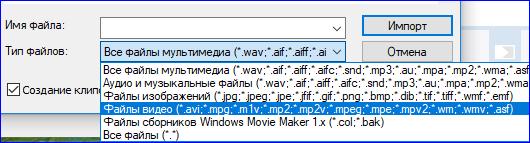 Доступные форматы видео для работы в movie maker