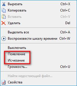 Функции появления и исчезания в Windows Movie Maker