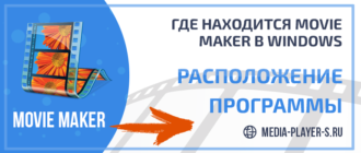 Где находится Windows Movie Maker в Windows 7, 10