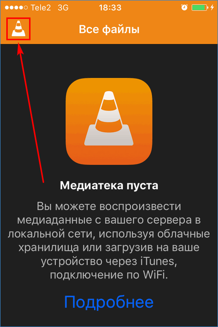 Главное окно приложения VLC for iOS на iPhone