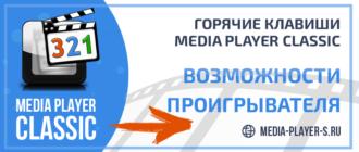 Горячие клавиши проигрывателя Media Player Classic