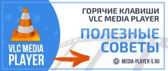 Горячие клавиши VLC Media Player