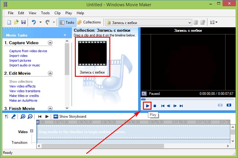 Готовая видеозапись с веб камеры через Movie Maker