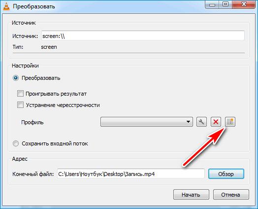 Иконка с настройками VLC
