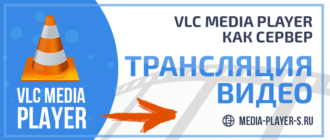 Использование VLC Media Player как сервера для трансляции видео