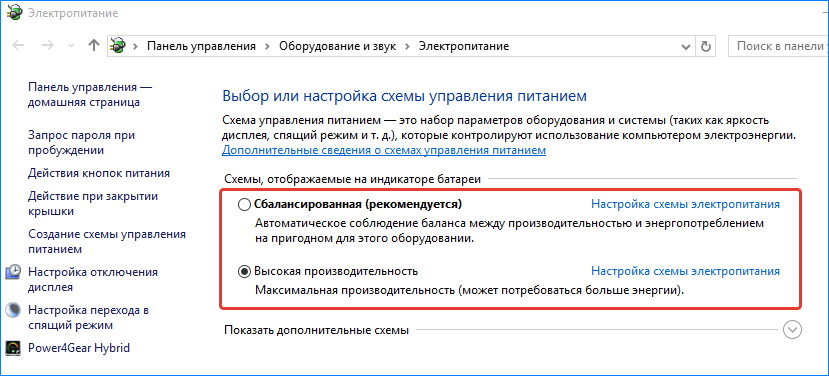 Изменение настроек VLC Media Player