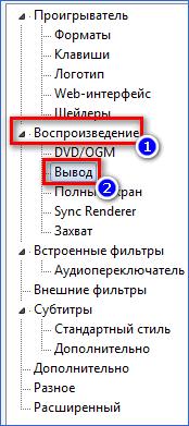 Изменение рендера Media Player Classic