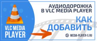 Как добавить аудиодорожку в VLC Media Player