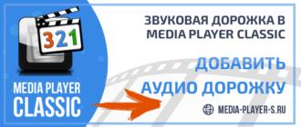 Как добавить звуковую дорожку в Media Player Classic