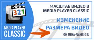 Как изменить масштаб видео в Media Player Classic