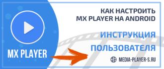 Как настроить MX Player на Android - инструкция пользователя