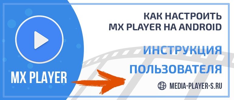 Как настроить MX Player на Android - инструкция пользователя