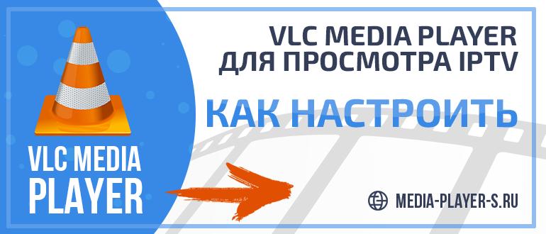 Как настроить VLC Media Player для просмотра IPTV
