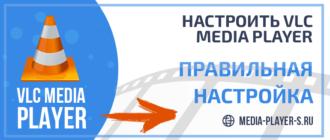 Как настроить VLC Media Player правильно