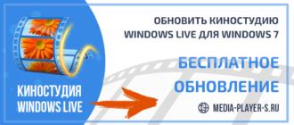 Как обновить Киностудию Windows Live для Windows 7