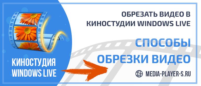 Как обрезать видео в Киностудии Windows Live
