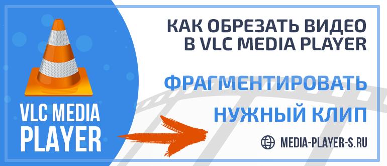Как обрезать видео в VLC Media Player
