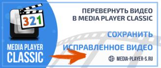 Как перевернуть и сохранить видео в Media Player Classic