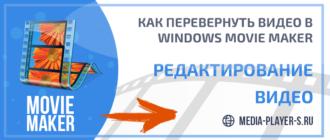 Как перевернуть видео в Windows Movie Maker