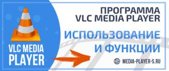 Как пользоваться программой VLC Media Player