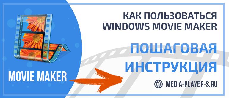 Как пользоваться Windows Movie Maker - пошаговая инструкция