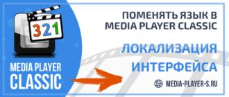 Как поменять язык в проигрывателе Media Player Classic