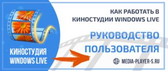Как работать в Киностудии Windows Live - руководство пользователя