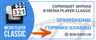 Как сделать скриншот экрана в Media Player Classic