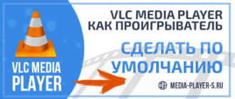 Как сделать VLC Media Player проигрывателем по умолчанию