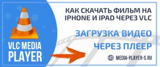 Как скачать фильм на iPhone и iPad через VLC