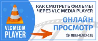 Как смотреть фильмы онлайн через VLC Media Player