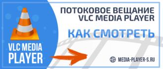 Как смотреть потоковое вещание через VLC Media Player