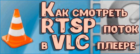 Как смотреть RTSP поток в VLC плеере